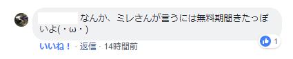帰省2018-4-2.png