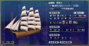 ' 君の船.png
